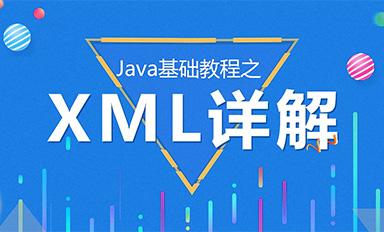 为你讲解XML语法